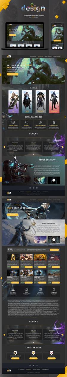 Дизайн сайта по продаже игровых услуг