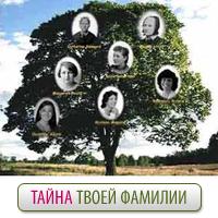 Тайна фамилии тизер