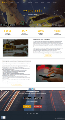 Сайт такси 971