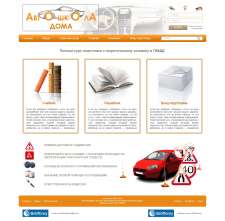 Автошкола дома - Joomla 1.5 + ZOO