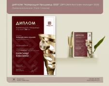 """ДИПЛОМ """"Лучший Продавец Года - 2020"""""""