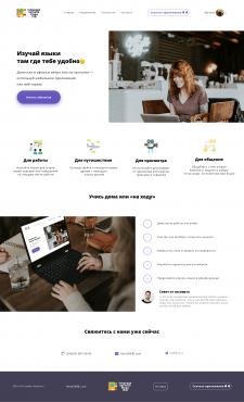 Дизайн сайта по изучению языков