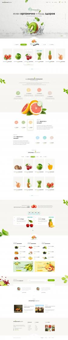 Дизайн органичного ИМ