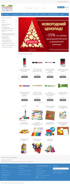 [Prestashop] Магазин товаров для творчества