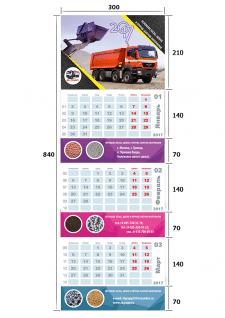 Дизайн календаря для компании по грузоперевозкам
