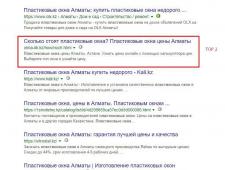 Продвижение сайта Okna-lik.kz по Городу Алматы и А