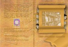 Обложка на DVD box