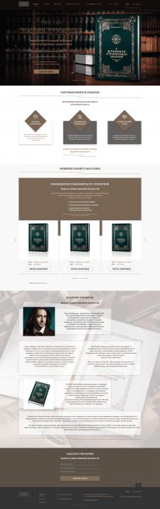Landing Page / интернет магазин