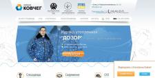 "Интернет-магазин спецодежды ""Ковчег"""
