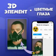 Маска Instagram - Toxic