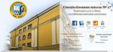 Сайт школы №17  г.Киев