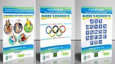 Серія плакатів дитячої благодійної акції