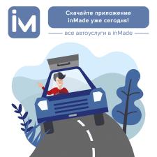 Серия рекламных иллюстраций для приложения InMade.