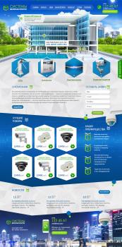 Дизайн сайта для систем безопасности