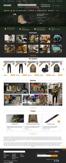 Интернет-магазин Викинг (контент-менеджер)