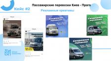 Пассажирские перевозки Киев - Прага