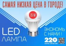 Реклама для магазина электроники