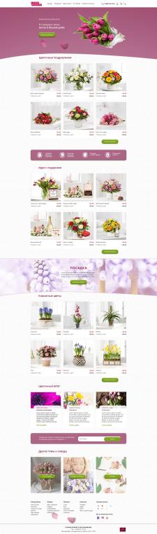 Интернет-магазин цветов Орхидея