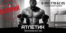 Атлетик, Москва