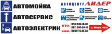 Банер с рекламой автоцентра ЛИДЕР