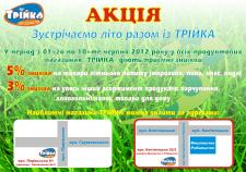 Продуктовый мазин_Акция1