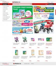 Интернет магазин для молодых мам