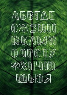 Авторский шрифт. Типографика