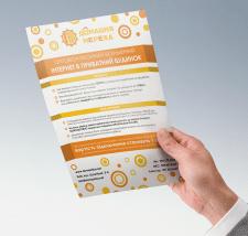 Дизайн и верстка листовки для интернет провайдера.