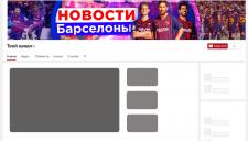 """Баннер для канала """"Новости Барселоны"""""""