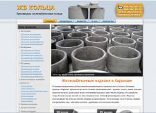 """Продвижение сайта """"ЖБ-Кольца"""""""