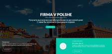 Landing для компании firma v polshe