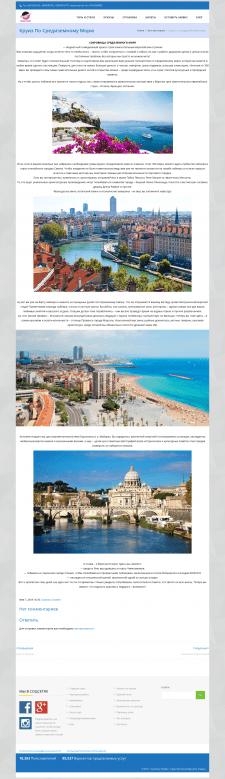 Сокровища Средиземного моря