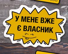 Наклейка на автомобиль для автосалона Арма Моторс