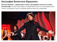 Биография Валентина Юдашкина