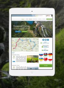 Дизайн для блога велопутешествий