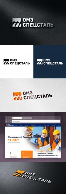 """Логотип для компании """"ОМЗ - СПЕЦСТАЛЬ"""""""