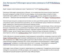 Для Австралии Volkswagen представил универсал Golf