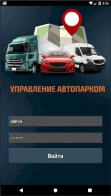 """""""Управление автопарком"""""""