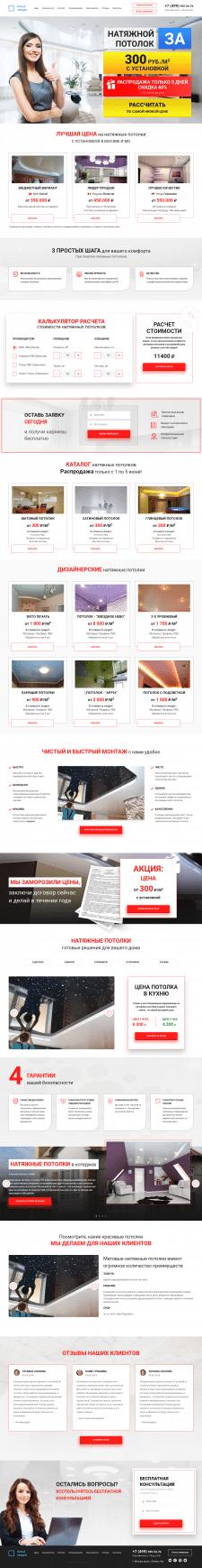 """Адаптивная HTML/CSS верстка """"Натяжные потолки"""" +JS"""
