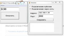 1С 7.7 Приват POS-терминал