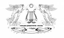 Разработка логотипа для гильдии драматургов России