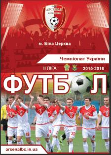 программа футбольного матча