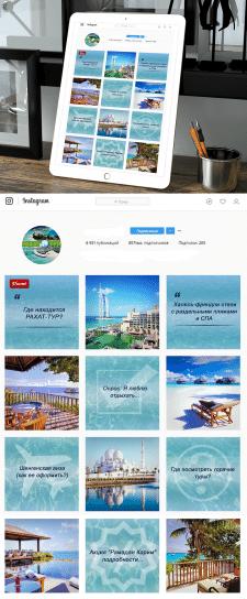 Создание единой стилистики постов для Instagram