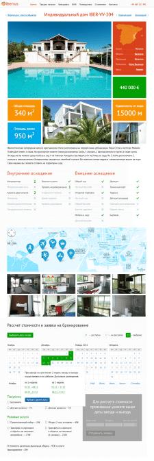 Сайт по поиску недвижимости в Испании