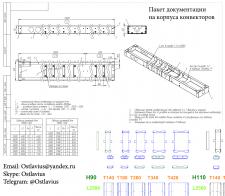 Пакет докум. на корпуса конвекторов (Инжиниринг)