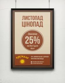 Сітілайт - листопад-цінопад