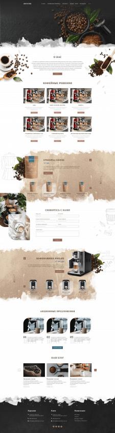 Кофейная компания - Корпоративный сайт