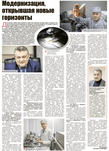 Статья для НИИ радиоматериалов