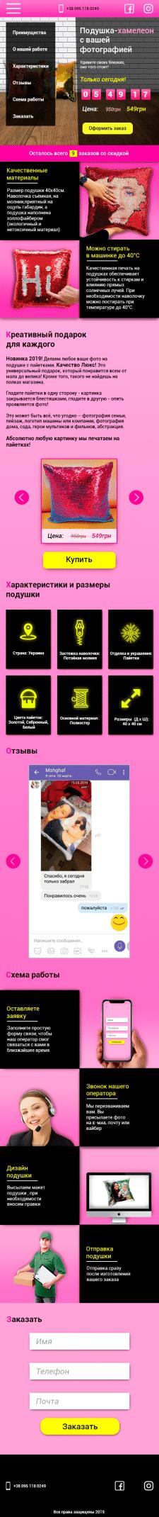 Дизайн мобильной версии сайта про Подушки-Хамелеон