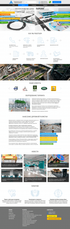 Юнистрой - парковочные системы и разметка
